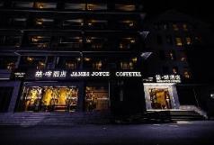 James Joyce Coffetel·Jiaxing Xitang Old Town, Jiaxing