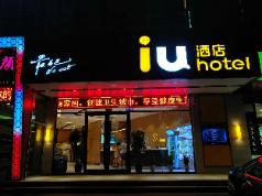 IU Hotels·Shijiazhuang North Youyi Street, Shijiazhuang
