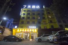 7 Days Inn·Liaocheng Linqing New Bus Terminal, Liaocheng
