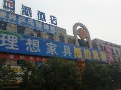 PAI Hotels·Qinhuangdao Changli Railway Station, Qinhuangdao
