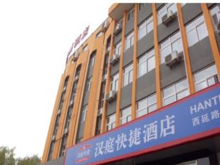 Hanting Hotel Xian Dayanta Second Branch