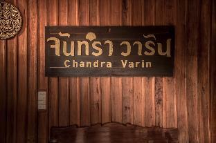 チャンドラ ヴァリン ホームテル Chandra Varin Hometel