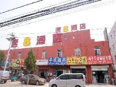 Super 8 Hotel New Exhibition Tianzhu Middle School, Beijing