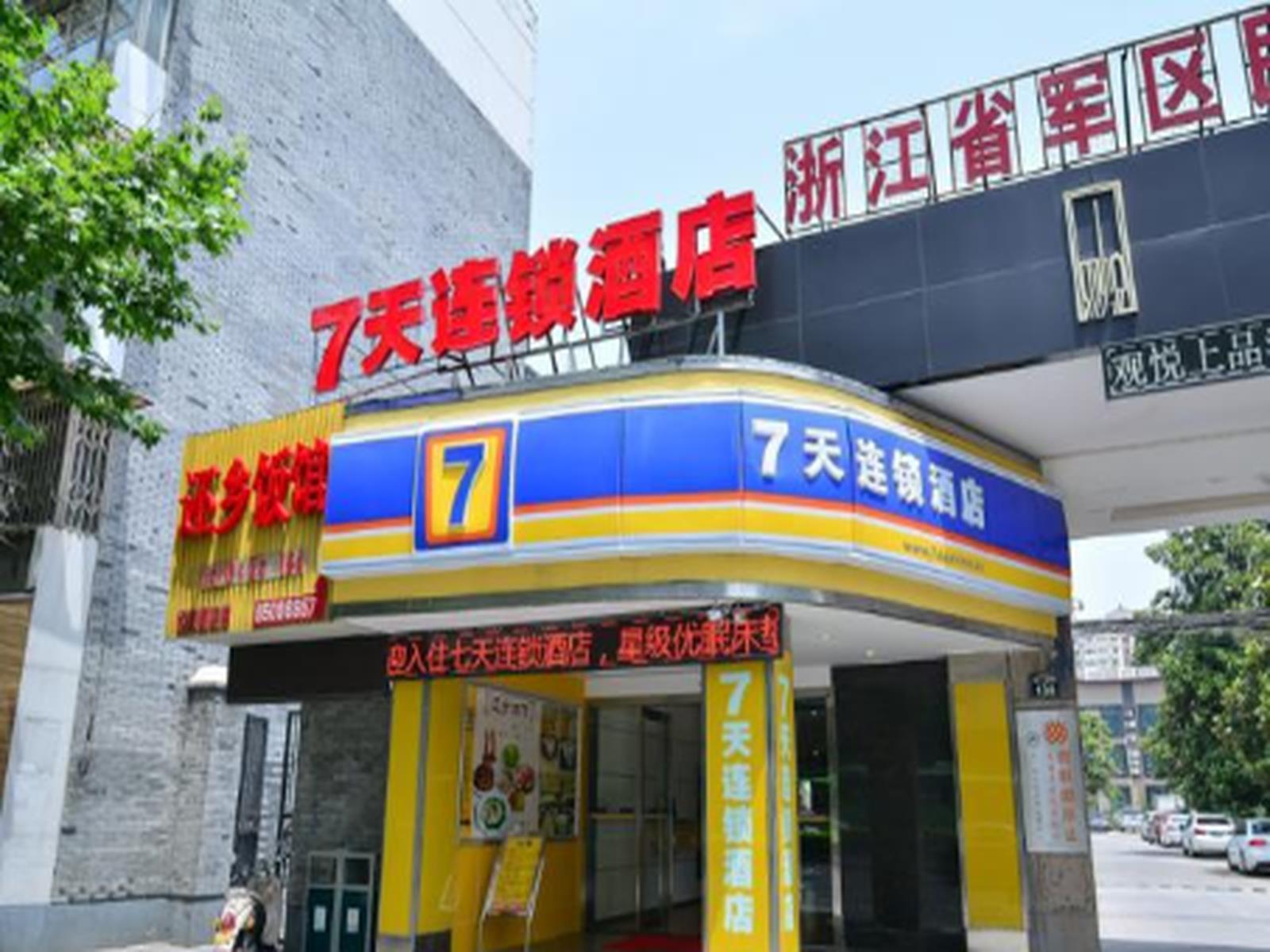 Guanyue choice hotel hangzhou xia cheng district peace - Hangzhou congress center ...