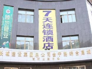 7 Days Inn Lanzhou University Branch
