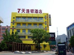 7 Days Inn Lianyungang Haichang Road Walking Street Branch