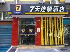 7 Days Inn Chongqing Fuling Nanmenshan Walk Street Branch, Chongqing