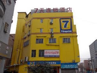7 Days Inn Hefei Railway Station Square Branch