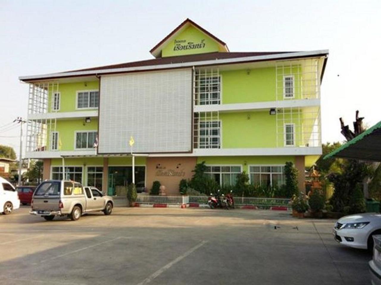 โรงแรมเรือนริมน้ำ (Rueanrimnam Hotel)