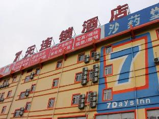 7 Days Inn Weihai High-Speed Rail & Bus Station Hotel