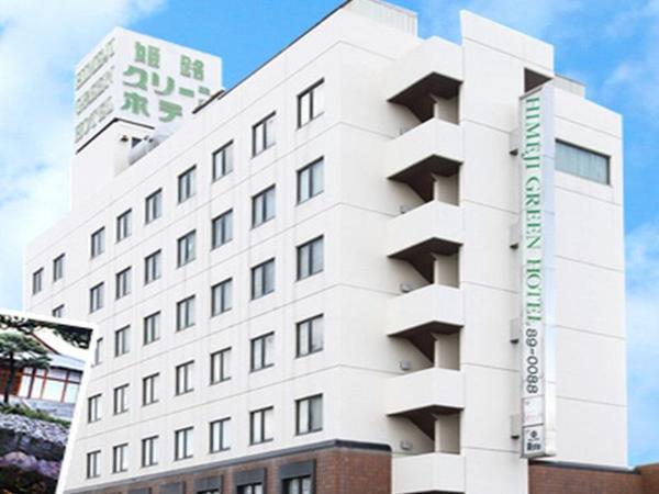 姫路 グリーン ホテル 坂元