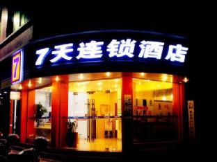 7 Days Inn Quanzhou Anxi Tea City Branch