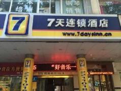 7 Days Inn Huizhou Huicheng Xi Lake Branch, Huizhou