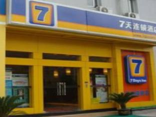 7 Days Inn Heze Mudan Road Branch