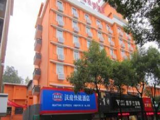 Hanting Hotel Chenzhou Pedestrian Street Branch