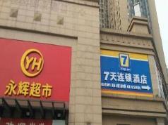 7 Days Inn Chongqing Yangren Street International Community Branch, Chongqing