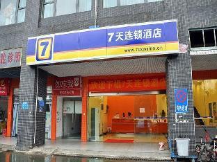 7 Days Inn Changsha Juyuan Lijiaoqiao Railway Institution Branch