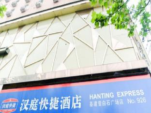 Hanting Hotel Xiangtan Yuhu Park Branch
