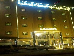 Image of Al Muhaideb Hafr Al Batin Hotel