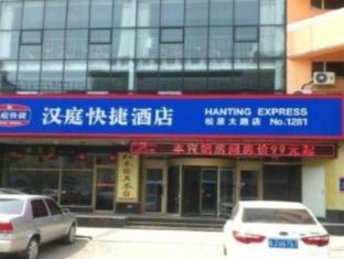 Hangting Hotel Songyuan Hasaer Road Branch - Songyuan