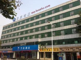 Hanting Hotel Changzhi Bayiguangchang