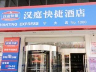 Hanting Hotel Yinchuan West Huaiyuan Roaf Branch