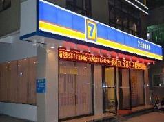 7 Days Inn Fucheng Wu Gongci Gaodeng East Street Binjiang Road Branch, Haikou