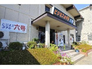Business Hotel Rokugo  image