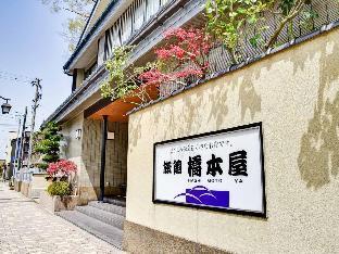 Ryokan Hashimotoya image