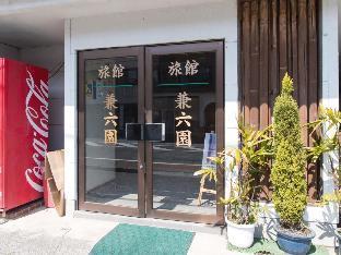 旅馆 兼六园 image