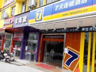7 Days Inn Jian Jinggangshan University Branch