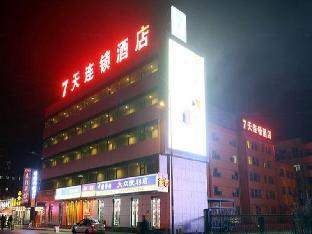 7 Days Inn Datong Railway Station Branch