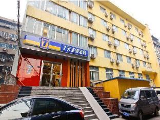 7 Days Inn Xian Bei Xin Street