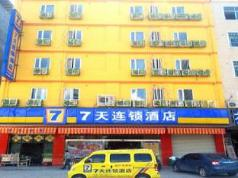 7 Days Inn Longyan Shanghang Zijin Road Branch, Longyan