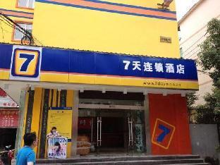 7 Days Inn Hefei Nanqi Branch