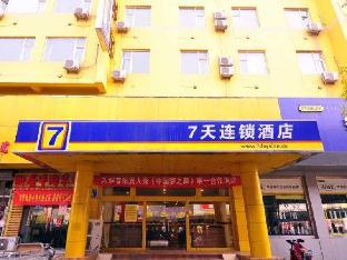 7 Days Inn Jinan Daming Lake East Gate Branch