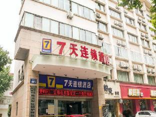 7 Days Inn Hangzhou West Lake Leifeng Tower Wangjiangmen Branch