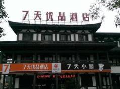 7 Days Premium Suqian Xiang Wang Gu Li Scenic Spot Branch Hotel, Suqian