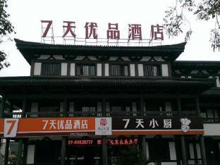 7 Days Premium Suqian Xiang Wang Gu Li Scenic Spot Branch Hotel
