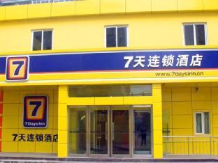 7 Days Inn Baoding Dongfeng Qiao Hualian Branch