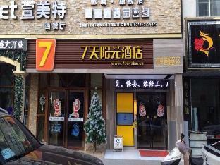 IU Hotel Huanggang Macheng Ronghui Walking Street