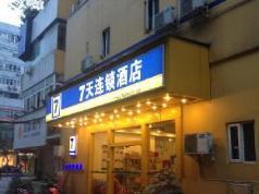 7 Days Inn Chengdu East Shuhan Road Metro Station Branch, Chengdu