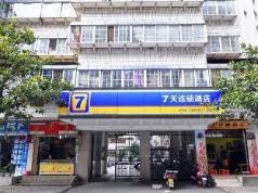 7 Days Inn Kunming Beijing Road Branch, Kunming