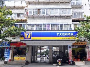 7 Days Inn Kunming Beijing Road Branch