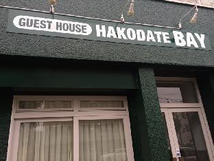 ゲストハウスはこだてベイ