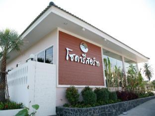 Soda Resort - Kamphaengphet