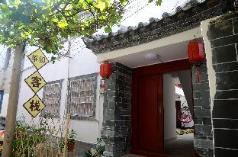 Li Yuan Inn, Honghe