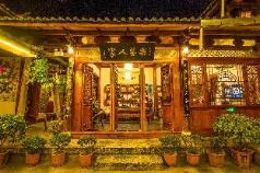 Qingchu Pavilion ,near Sifang Street,King bed room, Lijiang