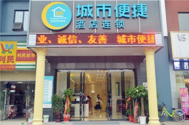 City Comfort Inn Wuhan Wuchang Hubei University