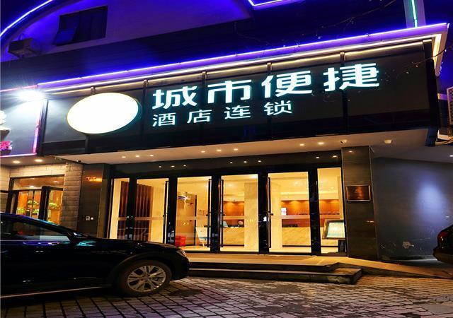 City Comfort Inn Wuhan Hankou Jiangtan